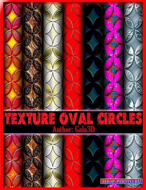 Текстуры  с овальными кругами
