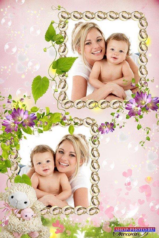 Рамка на 2 фото с мягкой игрушкой – Малыш и мама