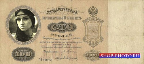 Рамка для фотошопа - Устаревшие деньги России