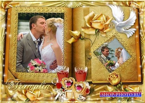 Свадебная фоторамка – Книга  нашей любви