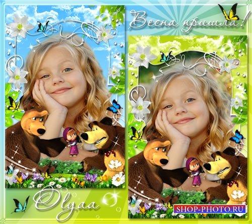 Детская рамка для фотошоп с  Машей и Медведем  - Пришла весна