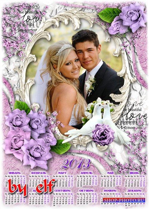 Романтический календарь на 2013 год - Любовь - когда два сердца вместе