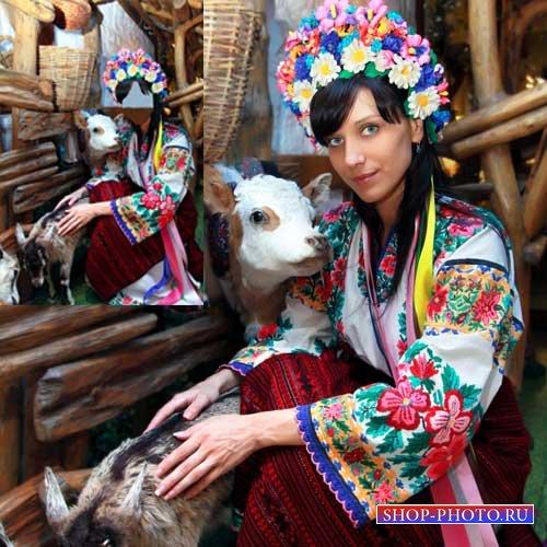 Женский шаблон - Украинка в селе возле коз