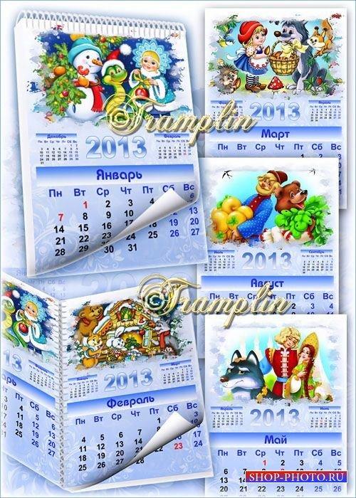 Детский Красивый Настенный календарь по месяцам на 2013 -  В гостях у сказк ...