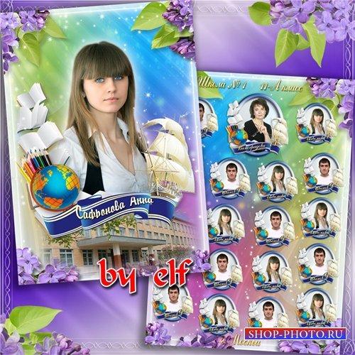 Школьная виньетка (из двух листов) - Выпускник
