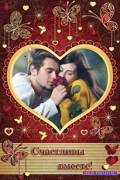 Многослойная фотошоп рамка для влюблённых счастливы вместе