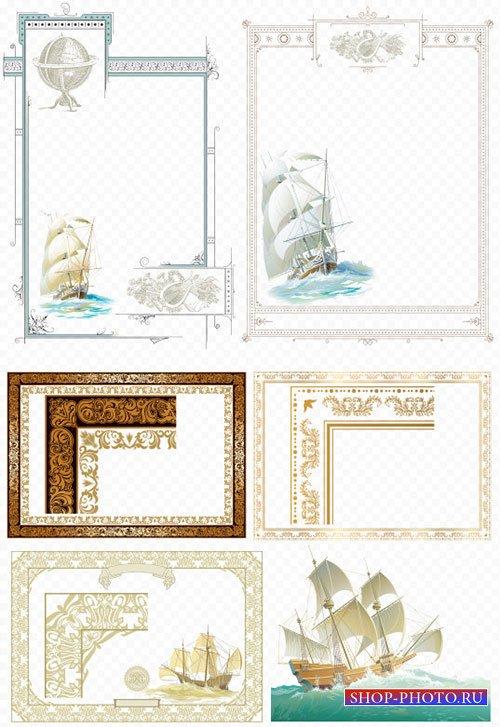 Клипарт PSD - красивые рамки вырезы с парусниками на прозрачном фоне
