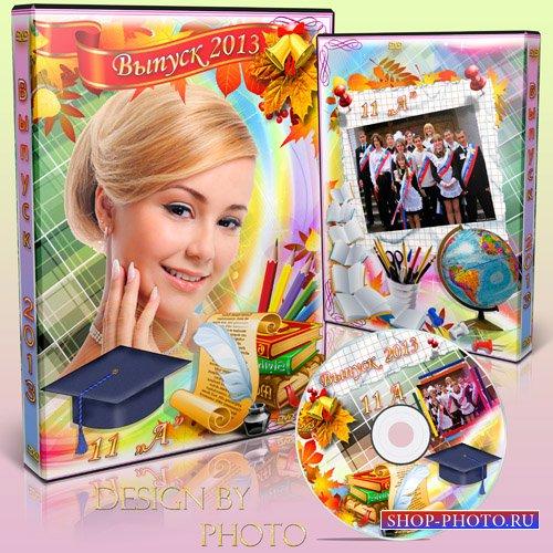 Обложка и задувка на DVD диск - Мой выпускной