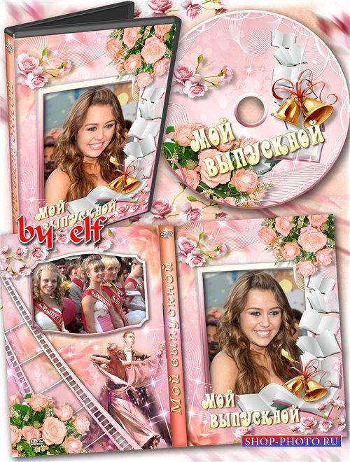 Школьная обложка DVD и задувка на диск - Мой выпускной