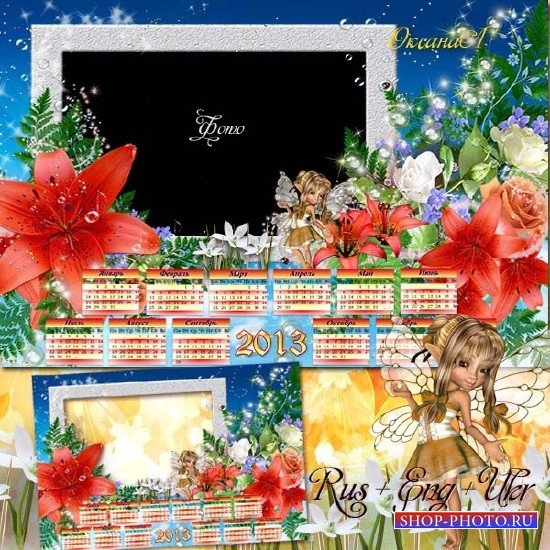 Шикарный цветочный календарь на 2013 год – Розы, лилии и фея