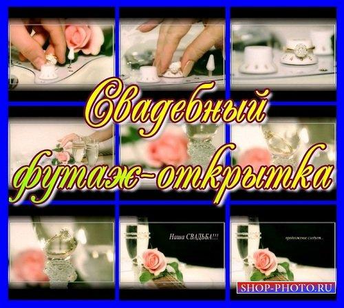 Свадебный футаж-открытка
