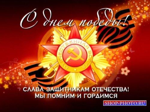 Футаж к празднику победы - Девятое мая