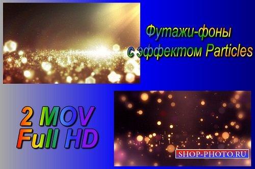 Фоны с эффектом Particles (HD)