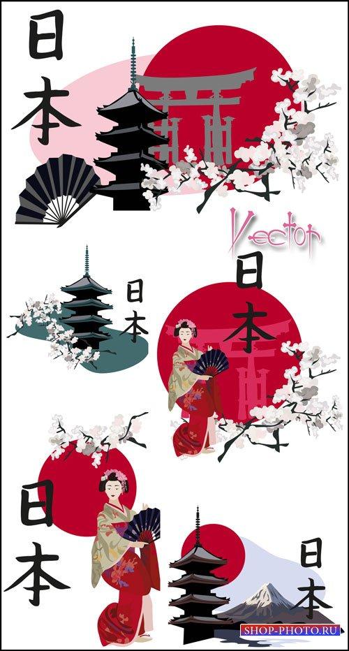 Япония, cказочное путешествие в страну гейш и сакуры - Векторные фоны