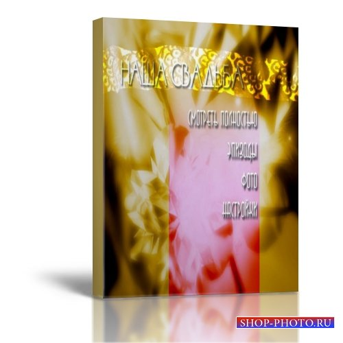 Профессиональный комплект элементов оформления свадебных фильмов, шаблоны д ...