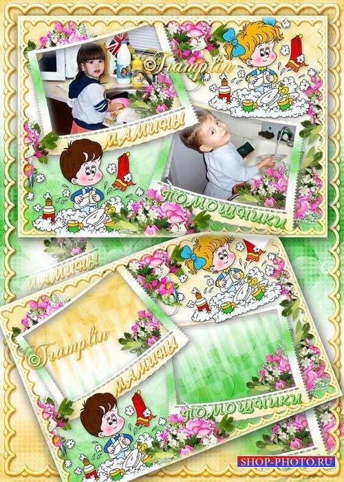 Детская рамка на два фото – Мамины помощники