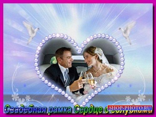 Свадебная рамка Сердце с голубками