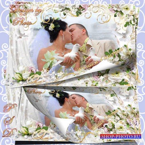 Свадебная праздничная рамка -  МЫ желаем море счастья