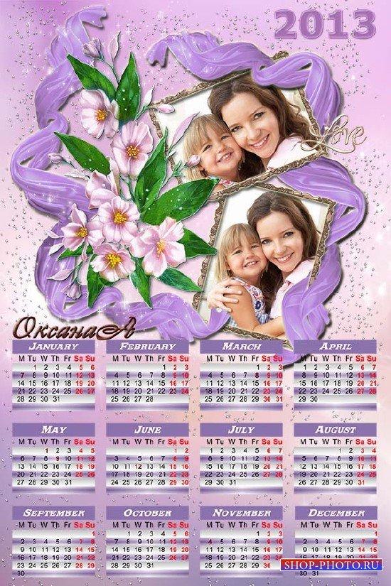 Календарь на 2013 год  для 2 фото  - Самая обаятельная и привлекательная