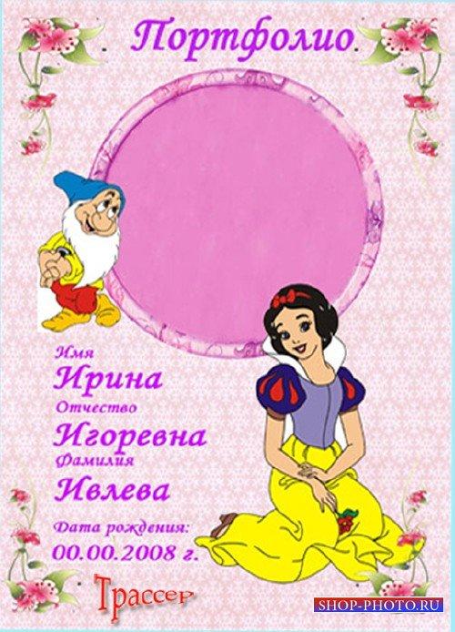 Портфолио детское для маленькой  девочки  –  Белоснежка и семь гномов