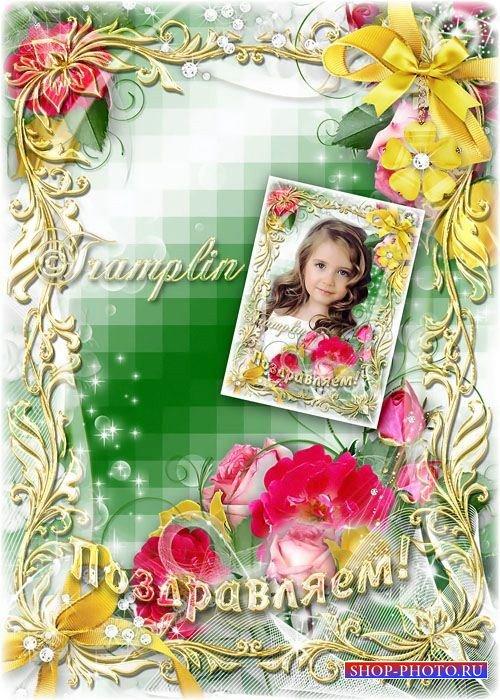 Поздравительная рамка для фото  девочки– Чтоб красивой, яркой как роза была