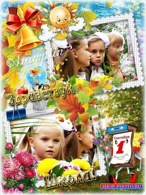 Рамка для фото детей школьников - Здравствуй, осень! Здравствуй, школа! Здр ...