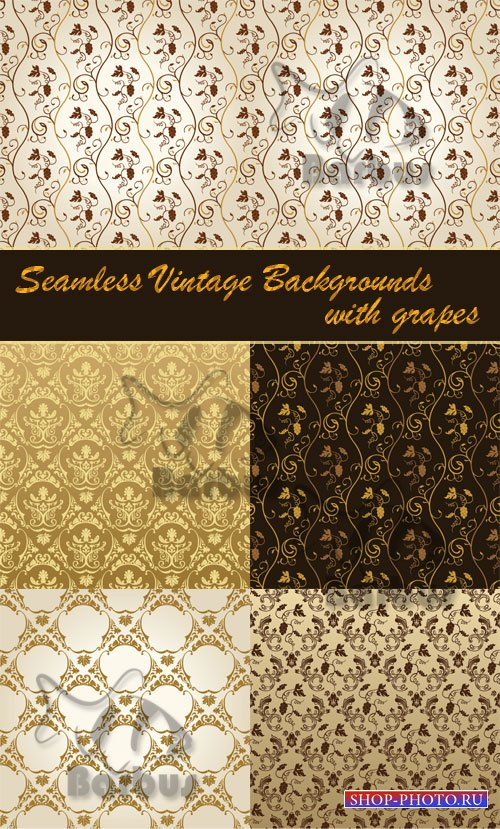 Seamless vintage vector backgrounds with grapes / Винтажные векторные фоны  ...