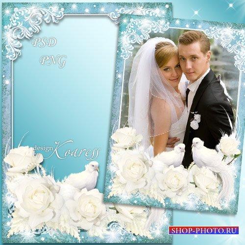 Романтическая свадебная фоторамка с белыми розами и голубками - Нежность