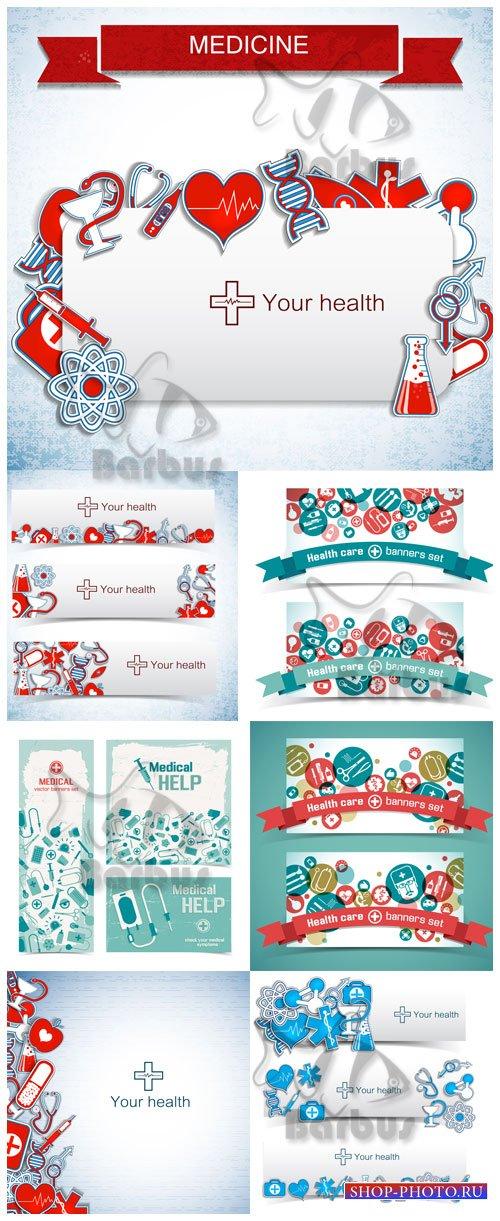 Set of medical banners / Набор баннеров медецинской тематики