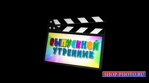 Футаж на хлопушке Выпускной утренник HD (alpha)