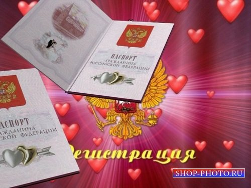 Свадебный футаж-заставка Регистрация брака