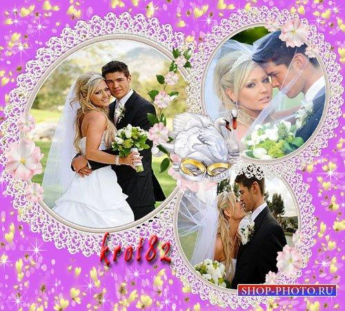 Свадебная фоторамка – Счастье, когда мы вместе