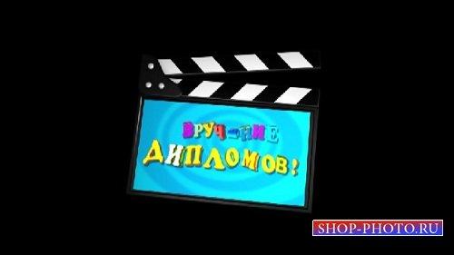 Футаж Вручение дипломов HD (alpha)