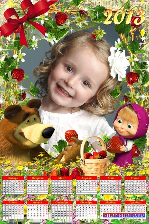 Детский календарь на 2013 год - Маша и медведь с клубникой