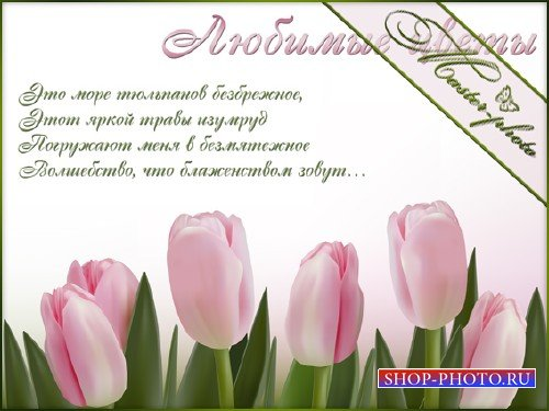 Многослойный исходник PSD для фотошопа - Любимые цветы