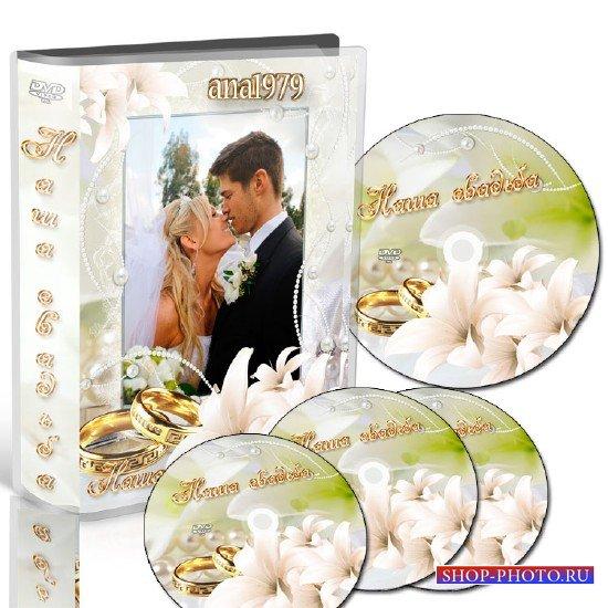 Обложка для DVD - Счастье да любовь