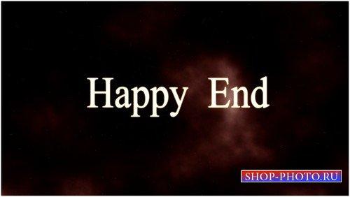 Футаж высокого качества - Happy end
