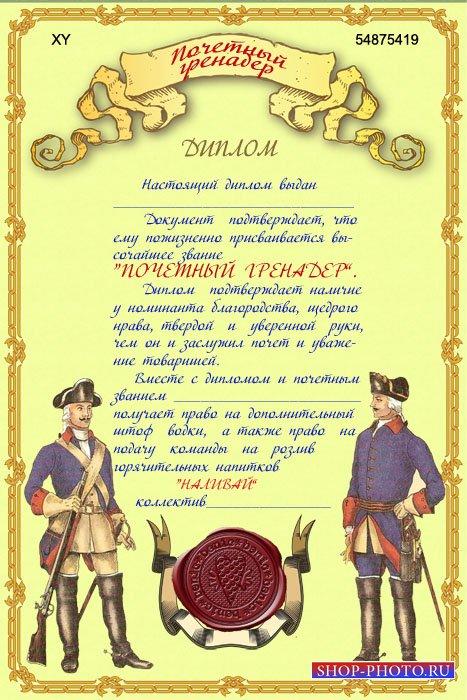 Шуточный диплом для мужчин -  Почетный гренадер