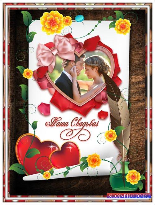 Многослойная фотошоп рамка Наша свадьба пером с чернилами