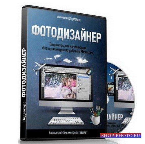 Видеокурс по Photoshop - Фотодизайнер
