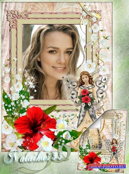 Рамка для женского фото - Цветы подобны ангелам крылатым
