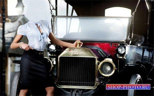 Проводник по старым автомобилям - шаблон для фотомонтажа