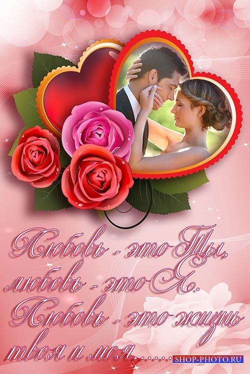 Фотошоп рамка со стихом и сердечки с розами