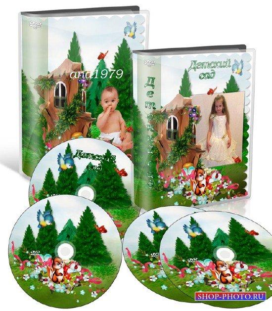 Обложка для DVD – Какой бы праздник не пришел