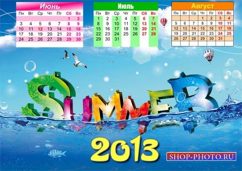 Календарь на 2013 год - Лето 2013