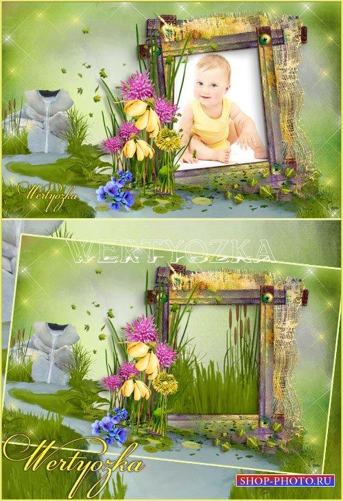 Детская рамка для фотошопа - Бежал ручей по камешкам