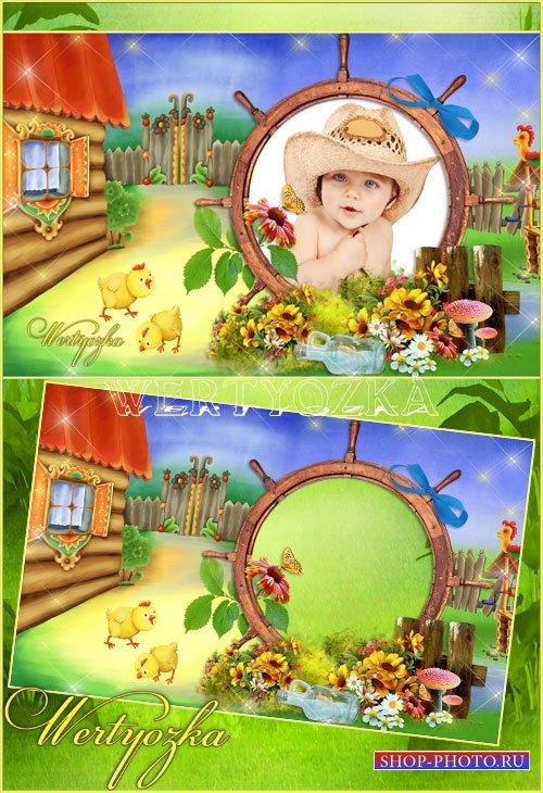 Детская рамка для фотошопа - Домик в деревне