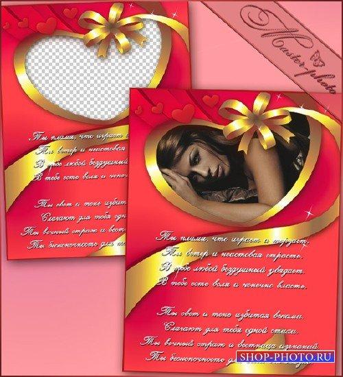Романтическая рамка для photoshop - Любимому человеку