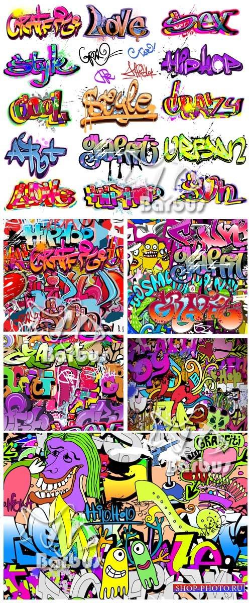 Wall with graffiti / Стена разрисованная граффити