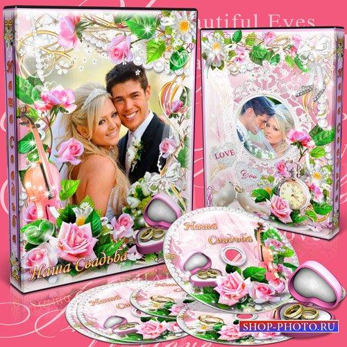 Обложка и задувка на DVD диск - Наше счастье